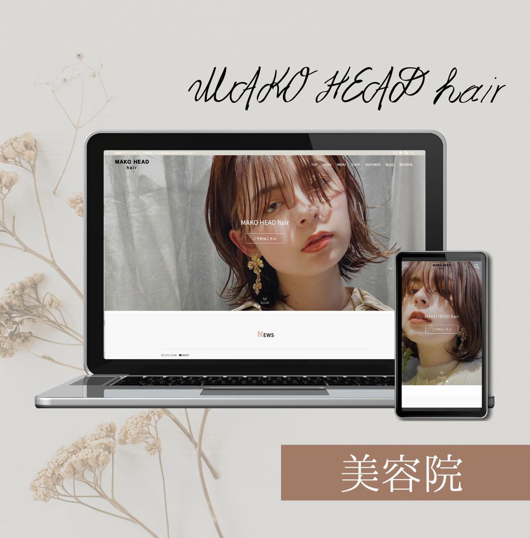 MAKO HEAD hair美容院のホームページ制作実績