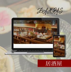 居酒屋を経営する会社のホームページ制作