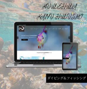 ダイビングのホームページ制作