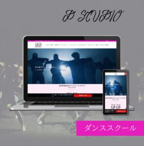 ダンススクール ホームページ
