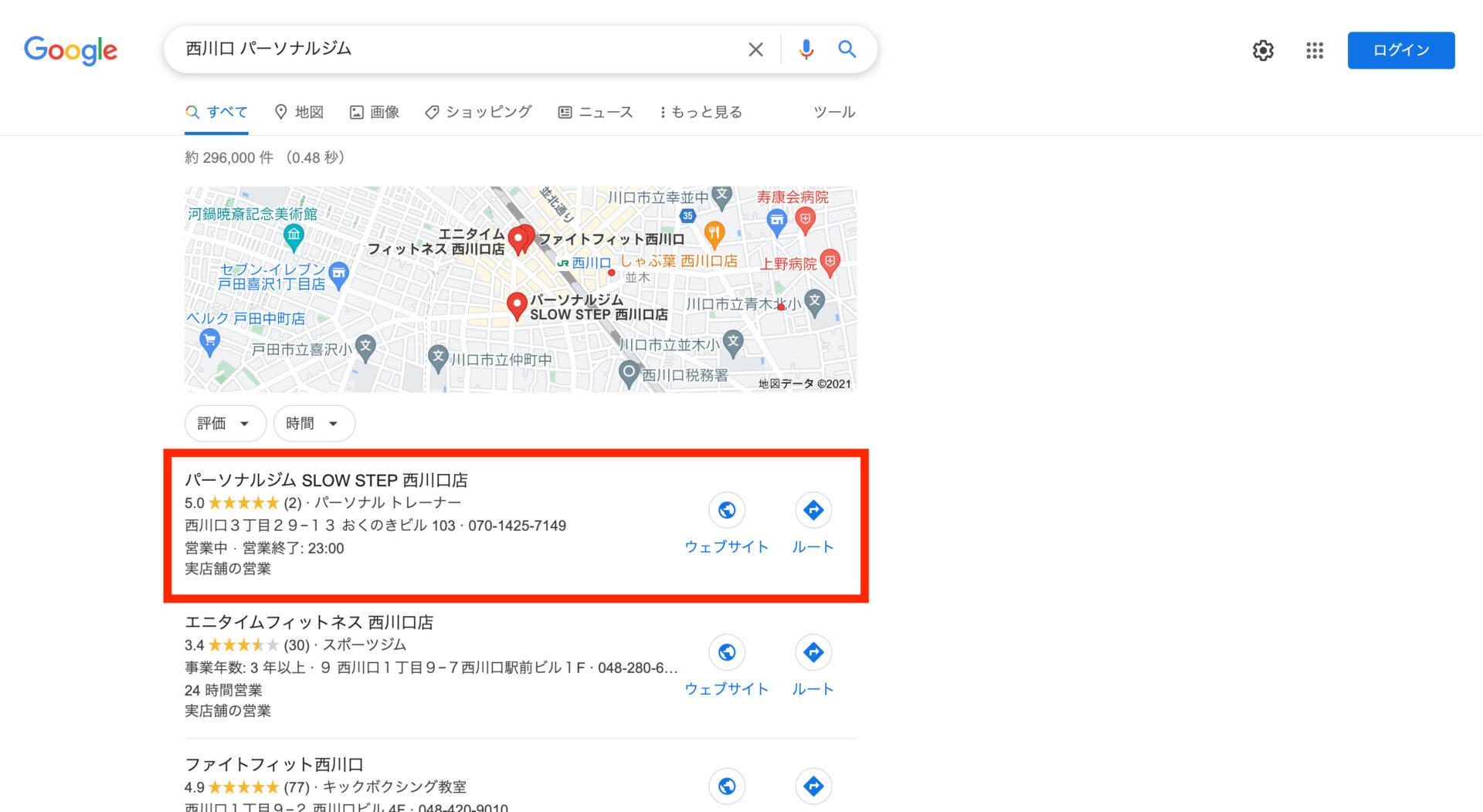 Google検索MEO