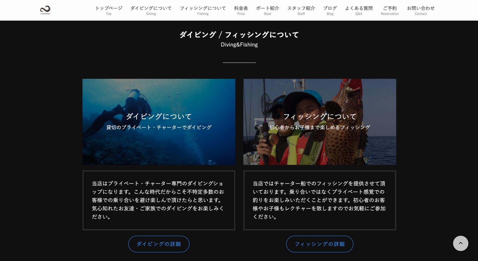 写真の多いホームページ