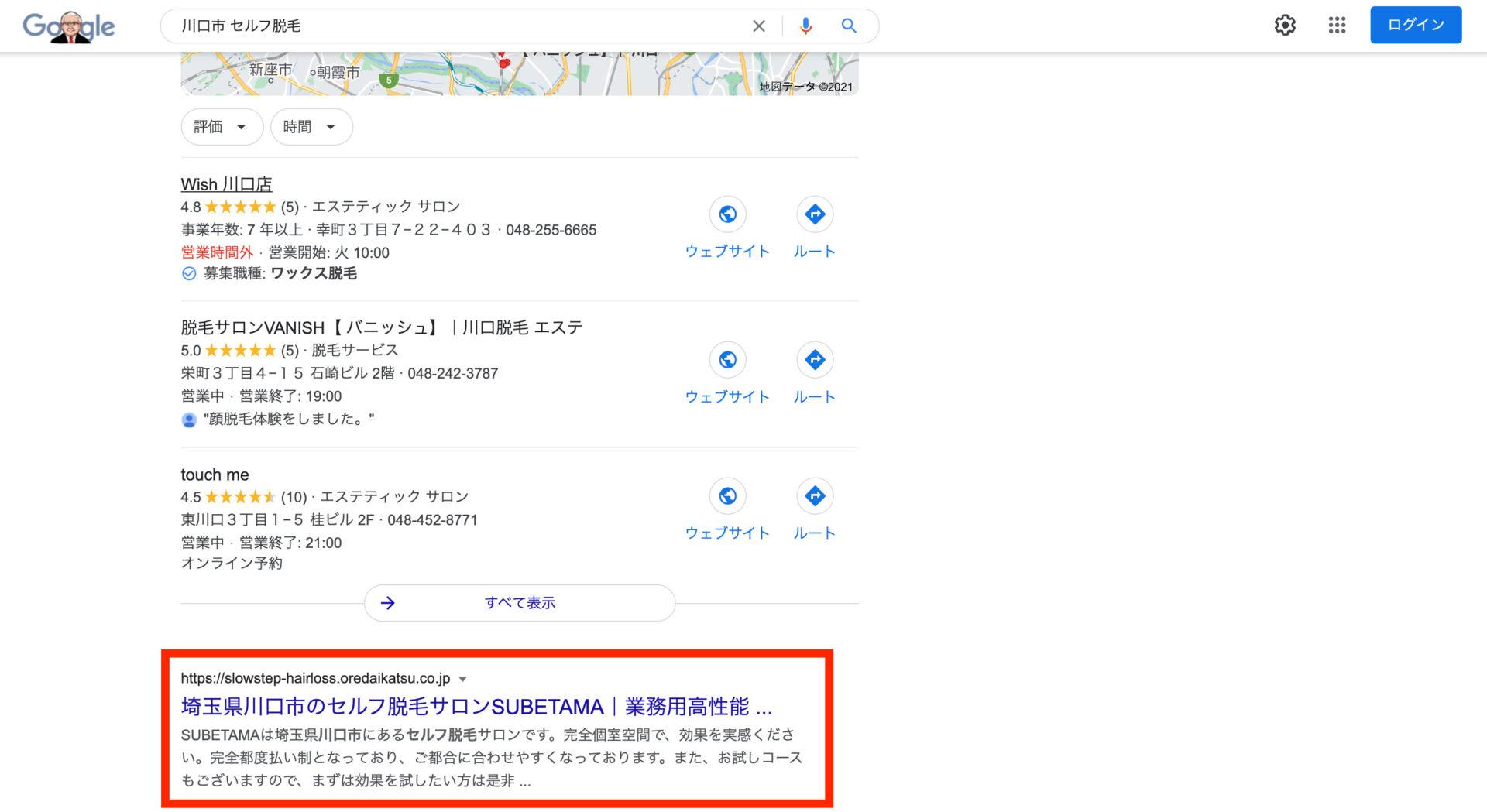 SEO検索結果