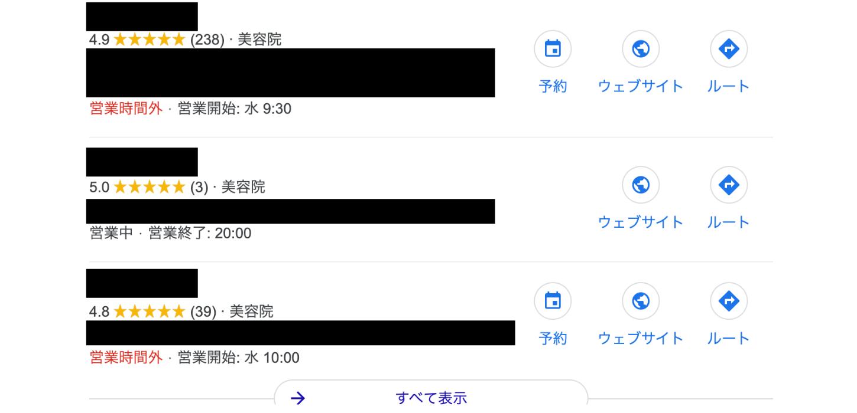 Googleマイビジネスの口コミ